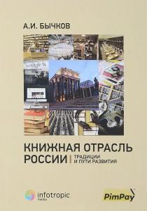Книга Книжная отрасль в России. Традиции и пути развития