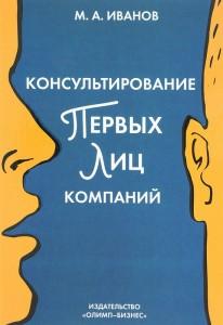 Книга Консультирование первых лиц компаний