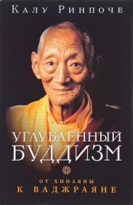 Книга Углубленный буддизм: от Хинаяны к Ваджраяне