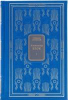 Книга Александр Блок. Собрание сочинений в 5 томах