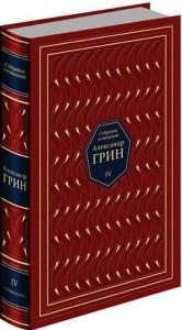 Книга Александр Грин. Собрание сочинений в 6 томах (подарочное издание)