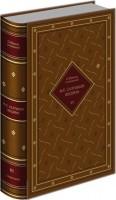 Книга М. Е. Салтыков-Щедрин. Собрание сочинений в 8 томах