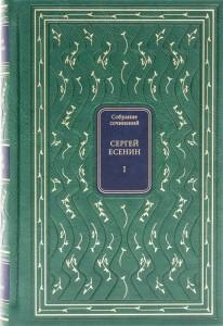 Книга Сергей Есенин. Собрание сочинений в 4 томах