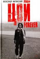 Книга Цой - Forever. Документальная повесть