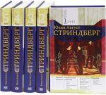 Книга Юхан Август Стриндберг. Собрание сочинений в 5 томах