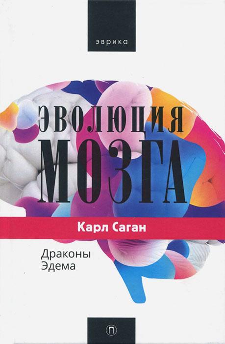 Купить Эволюция мозга. Драконы Эдема, Карл Саган, 978-5-521-00832-2