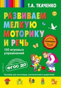 Книга Развиваем мелкую моторику и речь. 150 игровых упражнений