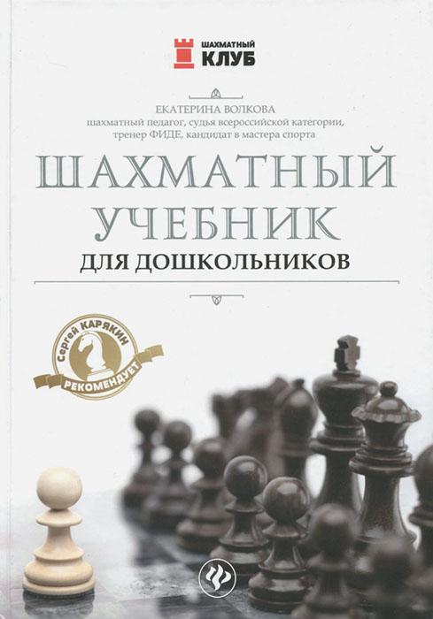Купить Шахматный учебник для дошкольников, Екатерина Волкова, 978-5-907002-03-6