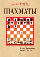 Книга Шахматы. Полный курс