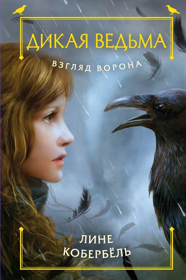 Купить Взгляд ворона, Лине Кобербель, 978-5-699-91082-3