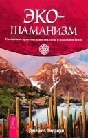 Книга Экошаманизм. Священные практики единства, силы и исцеления Земли