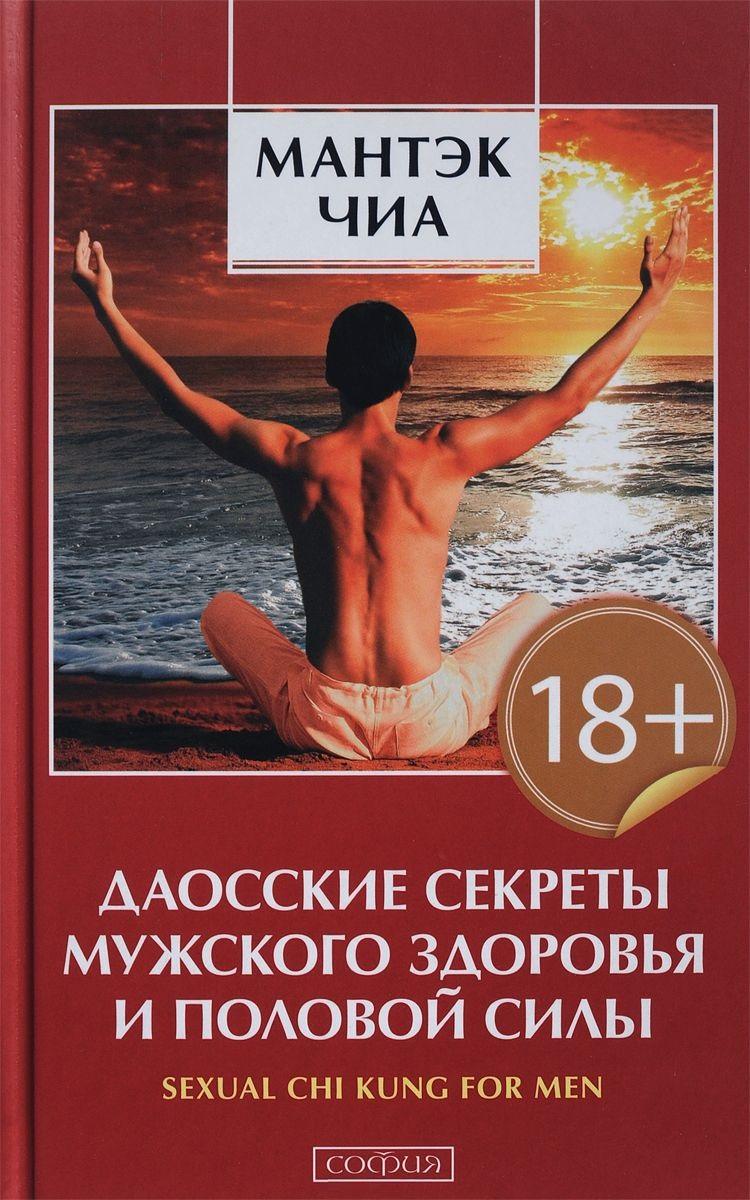 Купить Даосские секреты мужского здоровья и половой силы, Мантэк Чиа, 978-5-906897-30-5