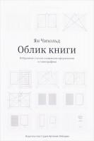 Книга Облик книги. Избранные статьи о книжном оформлении и типографике