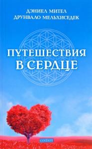 Книга Путешествие в сердце