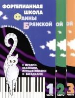 Книга Фортепианная школа Фаины Брянской