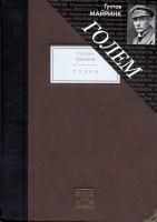 Книга Голем (подарочное издание)