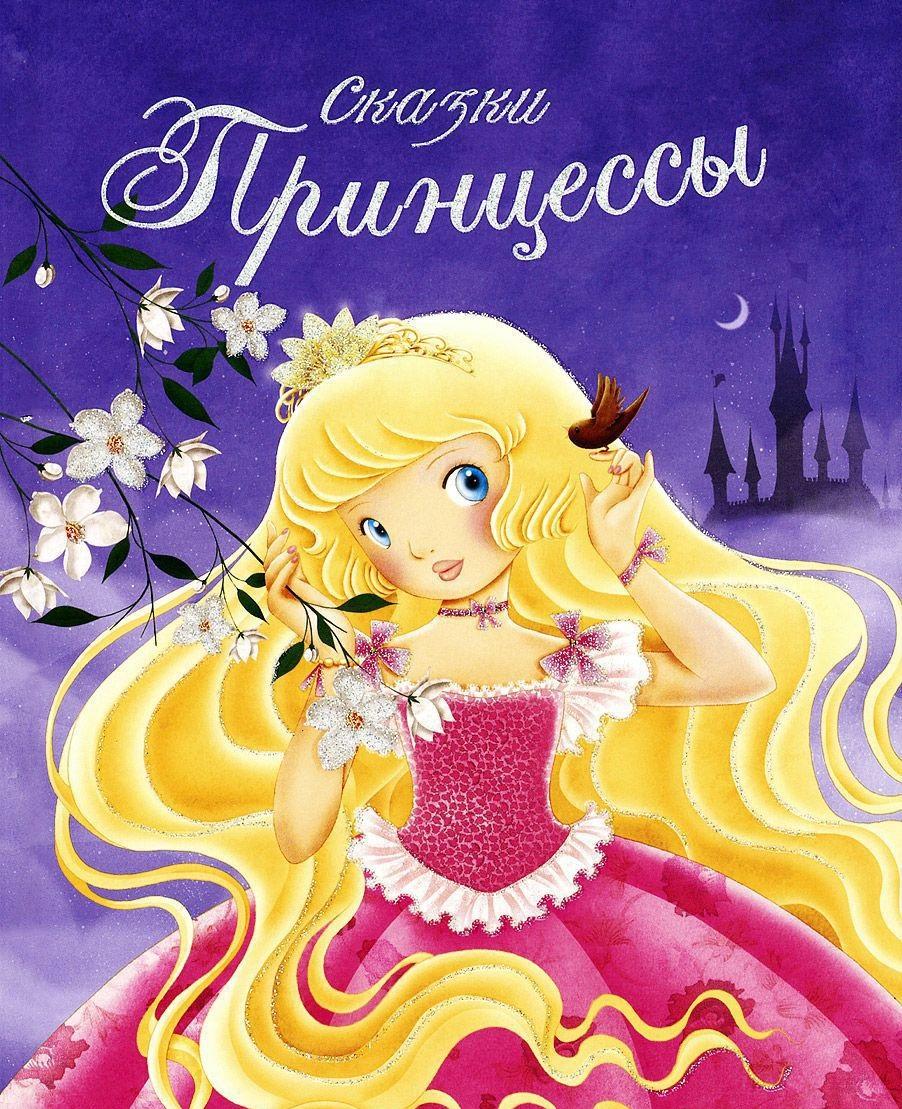 Купить Сказки принцессы, Лениа Мажор, 978-5-9951-2220-3
