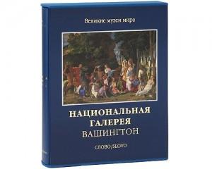 Книга Слово. Национальная галерея Вашингтон