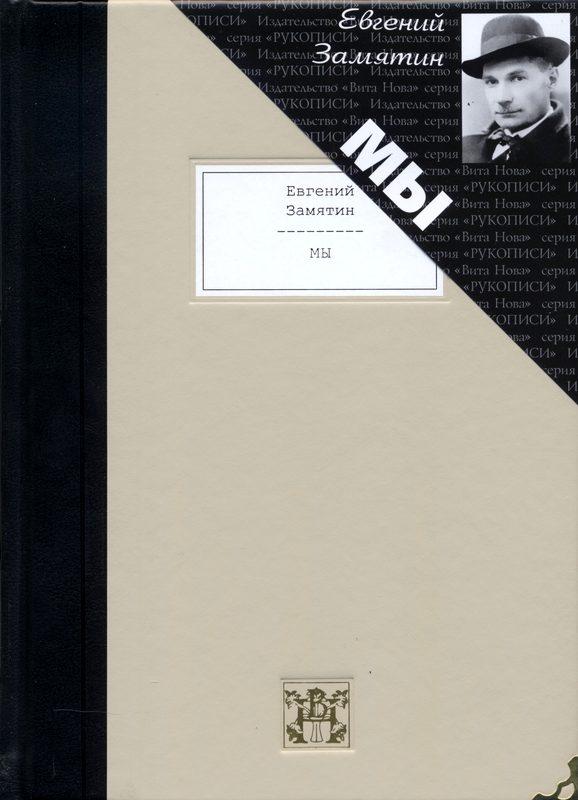 Купить Мы (подарочное издание), Евгений Замятин, 978-5-93898-641-1