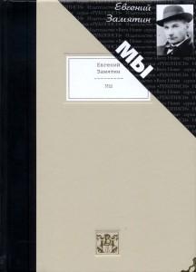 Книга Мы (подарочное издание)