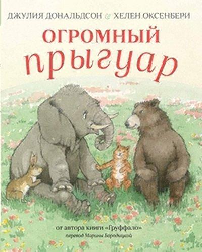 Купить Огромный Прыгуар, Джулия Дональдсон, 978-5-902918-90-5
