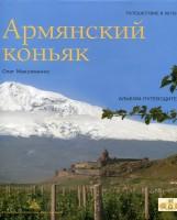 Книга Армянский коньяк. Альбом-путеводитель