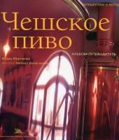 Книга Чешское пиво. Альбом-путеводитель