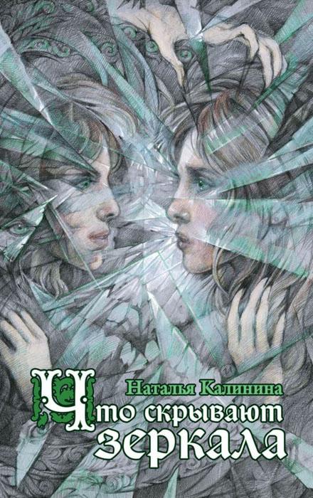 Купить Что скрывают зеркала, Наталья Калинина, 978-5-04-089631-8