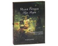 Книга Илья Репин (подарочное издание)