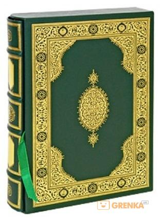 Купить Коран (подарочное издание), 978- 5-7793-1439-8