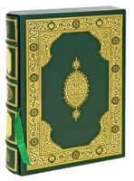 Книга Коран (подарочное издание)