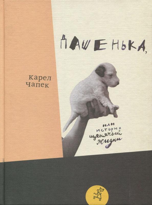 Купить Дашенька, или История щенячьей жизни, Карел Чапек, 978-5-91759-665-5