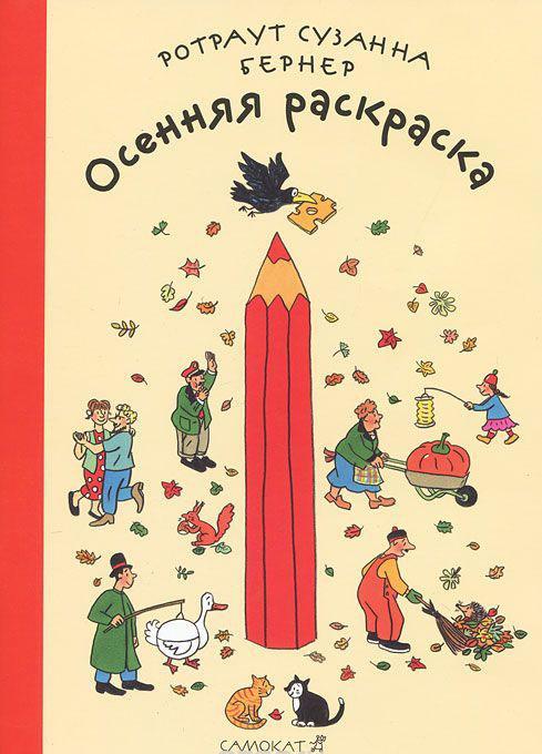 Купить Осенняя раскраска, Ротраут Сузанна Бернер, 978-5-91759-083-7