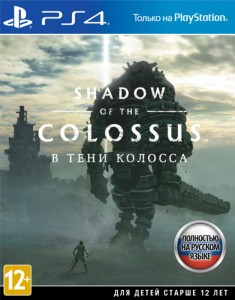 игра Shadow of the Colossus. В тени колосса (PS4, русская версия)