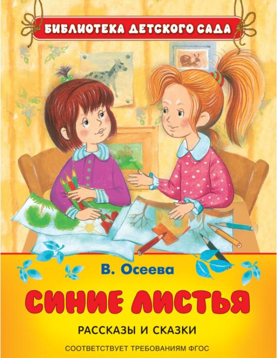 Купить Синие листья. Рассказы и сказки, Валентина Осеева, 978-5-353-07977-4