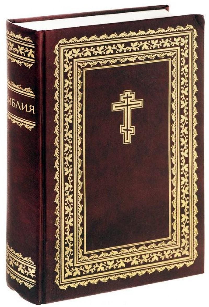 Купить Библия Книги Священного Писания Ветхого и Нового Завета (большая, красная), 978-585524-052-8