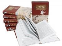 Книга Эмилио Сальгари. Собрание сочинений в 7 томах