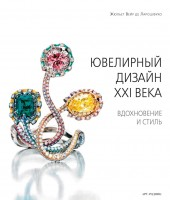 Книга Ювелирный дизайн 21 века. Вдохновение и стиль