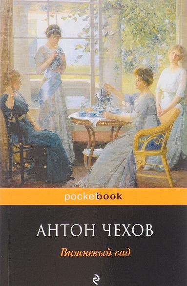 Купить Вишневый сад, Антон Чехов, 978-5-699-98032-1