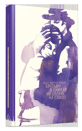 Купить Закохані в книжки не сплять на самоті, Аньес Мартен-Люган, 978-617-679-310-6