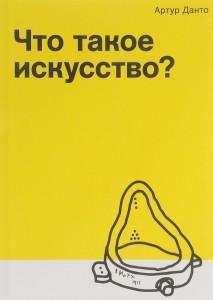 Книга Что такое искусство?