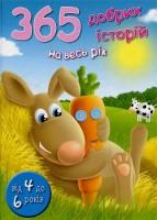 Книга 365 добрих історій на весь рік