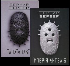 Книга Танатонавти та Імперія ангелів (суперкомплект з 2 книг)