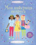 Книга Моя найкраща подруга