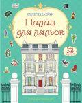 Книга Палац для ляльок