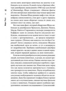 фото страниц Секс для науки. Наука для секса #3