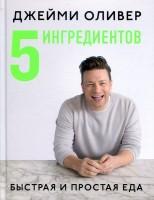 Книга 5 ингредиентов. Быстрая и простая еда