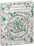 Книга Айви и чернильная бабочка. Волшебная история для рисования и мечты