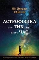 Книга Астрофізика для тих, хто цінує час