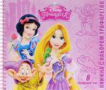 Книга Принцесса. Книжка с набором трафаретов